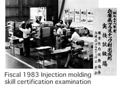Fiscal 1983 Injection molding skill certification examination